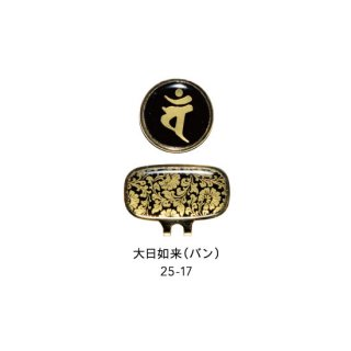 25-17 蒔絵ゴルフマーカー・大日如来(バン)