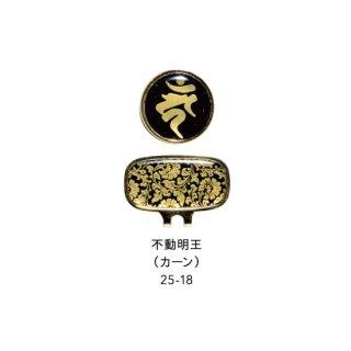 25-18 蒔絵ゴルフマーカー・不動明王(カーン)
