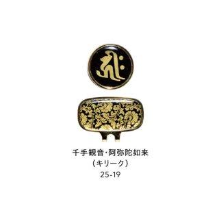 25-19 蒔絵ゴルフマーカー・千手観音・阿弥陀如来(キリーク)