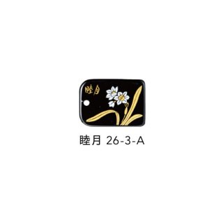 26-3-A 蒔絵根付 日本の花・睦月