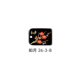 26-3-B 蒔絵根付 日本の花・如月