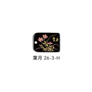 26-3-H 蒔絵根付 日本の花・葉月