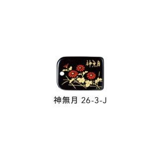 26-3-J 蒔絵根付 日本の花・神無月