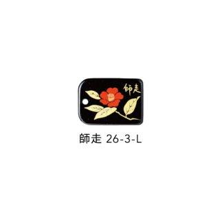 26-3-L 蒔絵根付 日本の花・師走