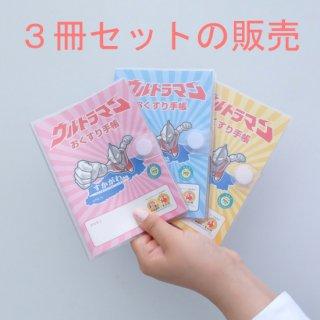 ウルトラマンおくすり手帳・カバーセット(3冊セット)