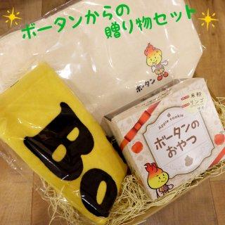 ★選べるおまけ付★須賀川市マスコットキャラクター「ボータン」からの贈り物セット