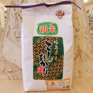 粘り!甘み!香り!お米の代表格【令和2年・新米】須賀川産コシヒカリ 2kg