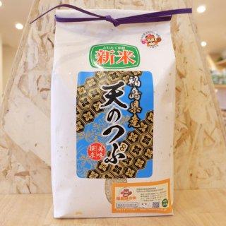 希少な新品種!光沢としっかりとした食感【令和2年・新米】須賀川産 天のつぶ 2kg