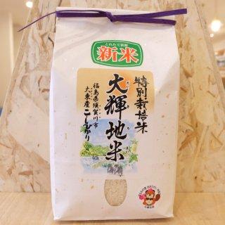 こだわりの逸品【令和2年・新米】須賀川産 特別栽培米 大輝地米 2kg