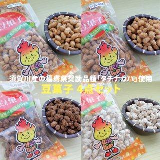 須賀川産の福島県奨励品種「タチナガハ」使用☆豆菓子4点セット(4種類1点ずつ)