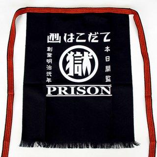 刑務所の前掛け 新(函館)