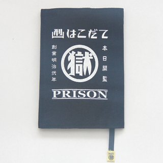 刑務所のブックカバー文庫判(函館)