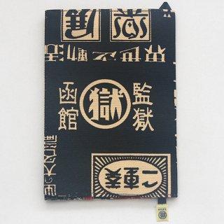 刑務所のブックカバーR調文庫判(函館)