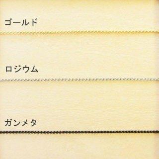 チェーン 丸エレ 1M ゴールド/ロジウム/ガンメタ