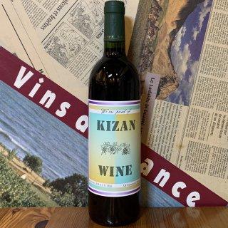 2017 キザンワイン・赤
