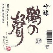 鶴の聲 吟醸 1800ml