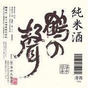 鶴の聲 純米 1800ml