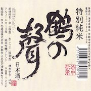 鶴の聲 特別純米 720ml