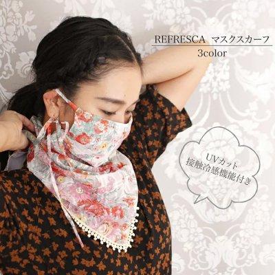 マスクスカーフ(全3色)