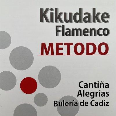 CD  Kikudake Flamenco METODO(Cantiña/Alegrías/Bulería de Cadiz)