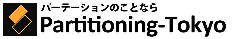 オーダーメイドのパーテーションならPartitioning.tokyo(公式ネットショップ)にお任せください。