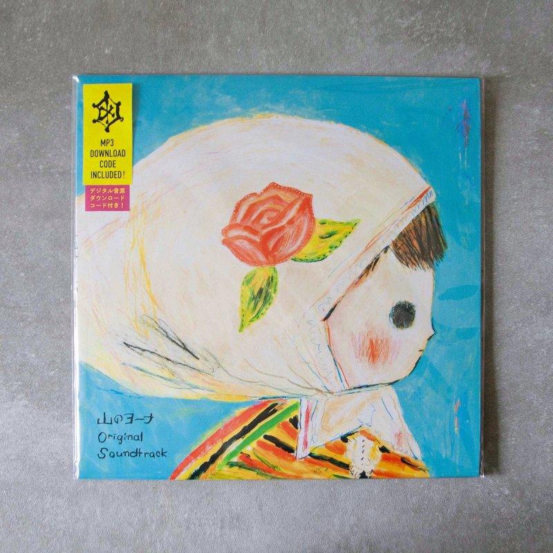 山のヨーナ オリジナルサウンドトラック