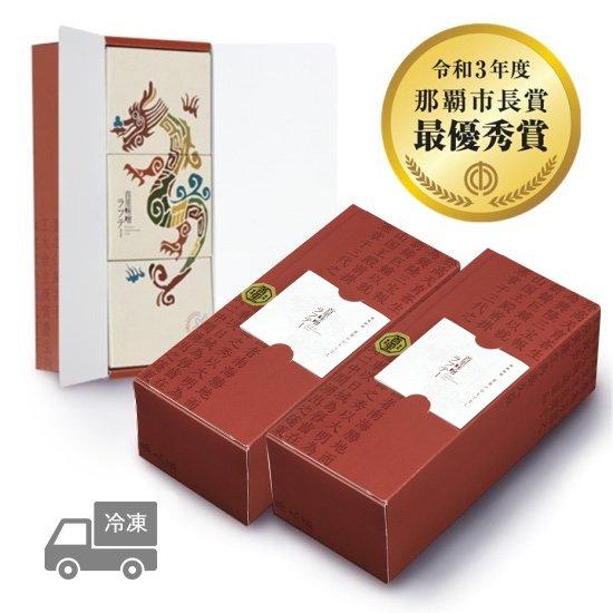 琉球料理 首里味噌ラフテー 6セット 本体価格10,500円