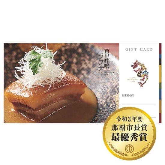 琉球料理 元祖 首里味噌ラフテー 3セット ギフトカード 本体価格7,000円 まとめて割引きあり