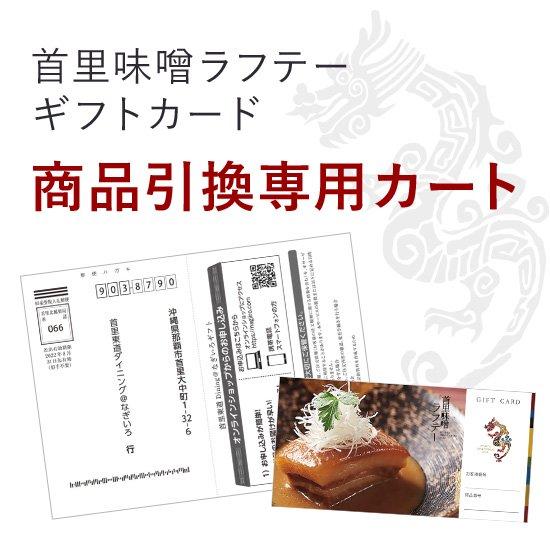 【ギフトカード引換専用】首里味噌ラフテーギフトカード 商品引換専用カート