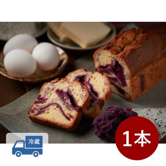 プレミアムパウンドケーキ「紅芋小町」ギフト用1本 本体価格2,777円