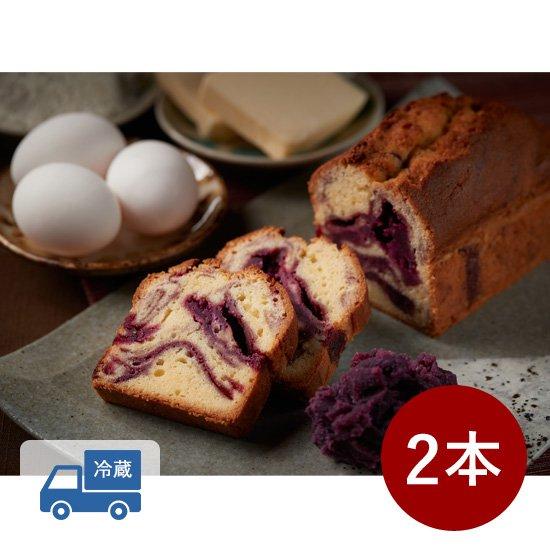 プレミアムパウンドケーキ「紅芋小町」ギフト用2本 本体価格5,555円