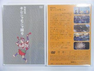 キンニャモニャ踊り 踊り方DVD
