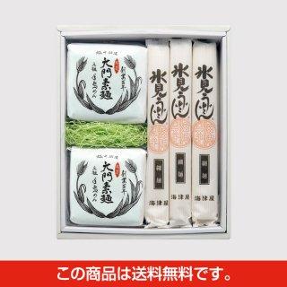大門素麺 青袋2個・氷見うどん 細麺6本セット