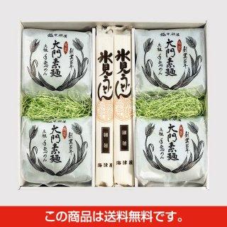 大門素麺 青袋4個・氷見うどん 細麺4本セット