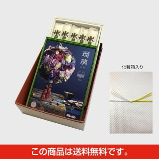 氷見うどん細麺5本とカタログギフト:アズユーライク 瑠璃(花菖蒲)のセット