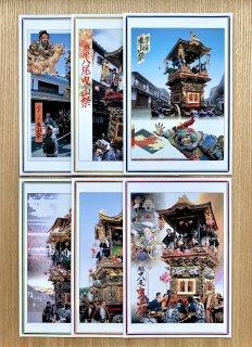 越中八尾曳山祭ポストカード/6枚セット