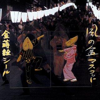【上新町】金蒔絵シール