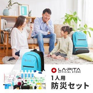 防災セットSHELTER プレミアム 1人用【new w】