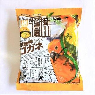 掛川花鳥園オリジナルうどん<br>破壊神コガネメキシコインコ<br>カレーうどん
