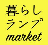 暮らしランプマーケット