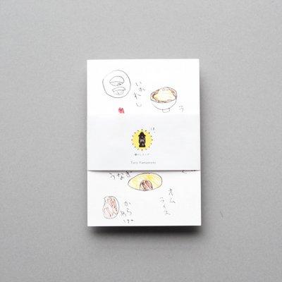 山本太郎の手描きポストカード 3枚set [p3]