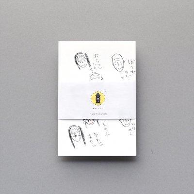 山本太郎の手描きポストカード 3枚set [p4]
