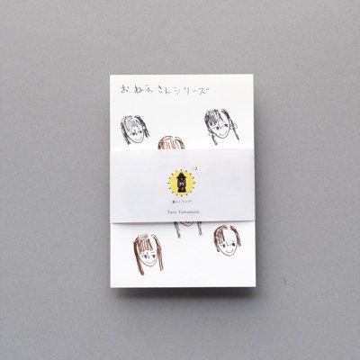 山本太郎の手描きポストカード 3枚set [p6]