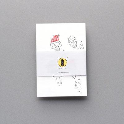 山本太郎の手描きポストカード 3枚set [p7]
