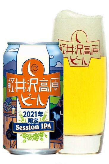 軽井沢高原ビール 2021年限定缶