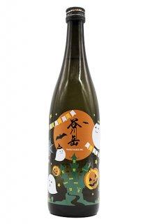 <img class='new_mark_img1' src='https://img.shop-pro.jp/img/new/icons1.gif' style='border:none;display:inline;margin:0px;padding:0px;width:auto;' />【2021年限定醸造】永井酒造 谷川岳 純米吟醸 ハロウィン 720ml