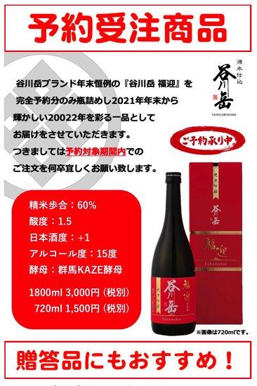 <img class='new_mark_img1' src='https://img.shop-pro.jp/img/new/icons1.gif' style='border:none;display:inline;margin:0px;padding:0px;width:auto;' />[予約受注限定・群馬の地酒] 谷川岳 純米吟醸 福迎(赤箱)1800ml