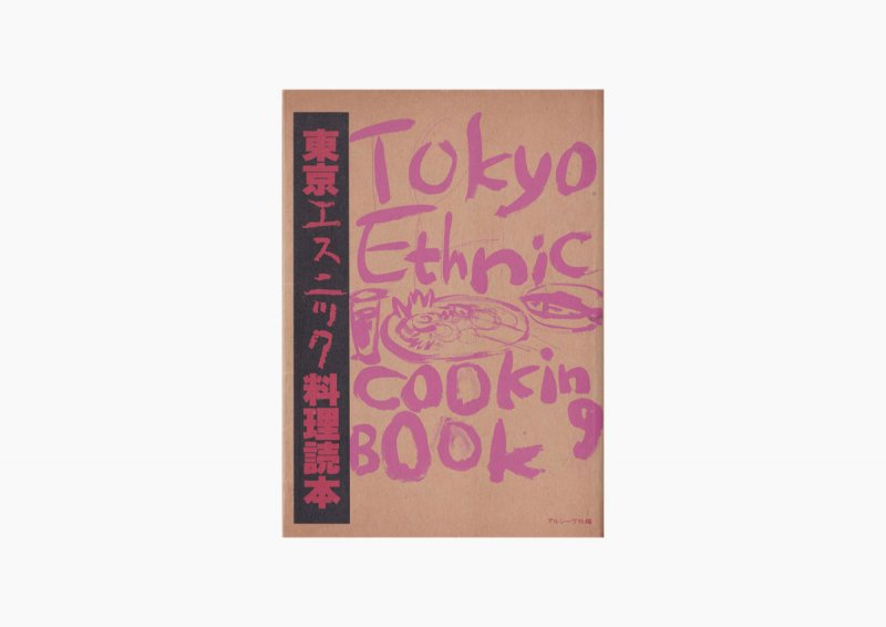 東京エスニック料理読本