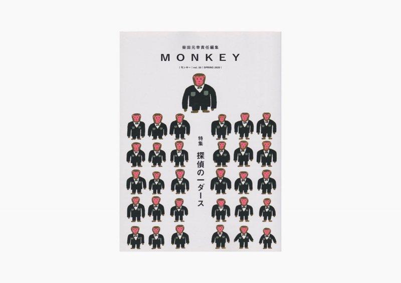 MONKEY vol.20 探偵の一ダース