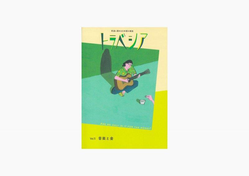 トラべシア vol.5 音楽と金